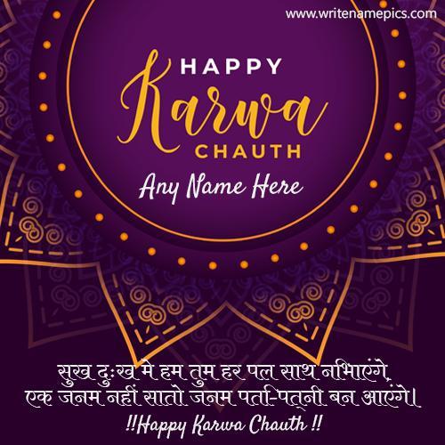 Create Happy Karwa Chauth Greetings Card With Name Edit