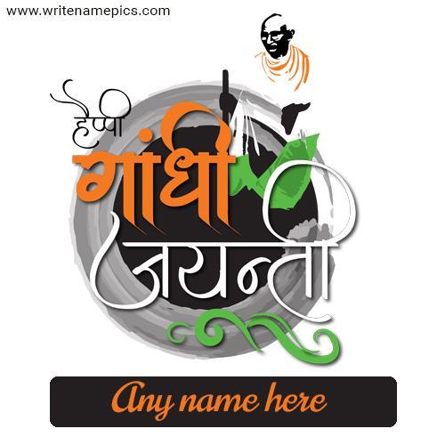 Happy Gandhi Jayanti Card with name editor