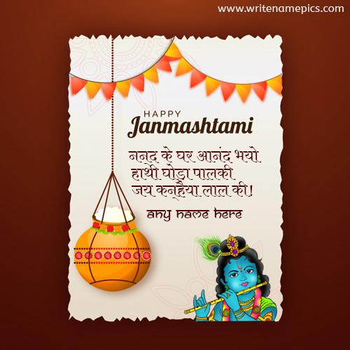 Happy Janmashtami 2020 Greeting card with Name editor