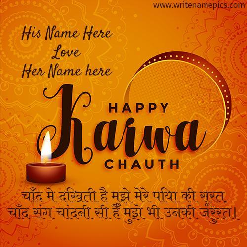 Happy karwa chauth hindi lines card with couple name edit