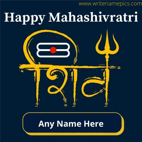 Wish Maha Shivratri Greetings card with name
