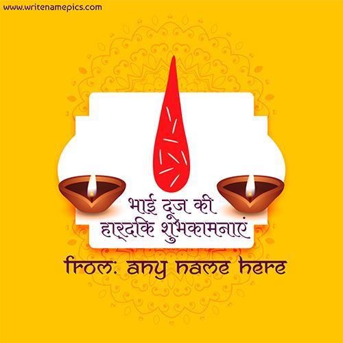 happy bhai dooj wishes greeting card with name