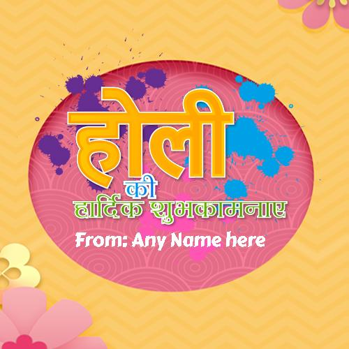 holi ki shubhkamnaye card with name images
