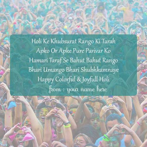 holi wishes hindi quotes names editing