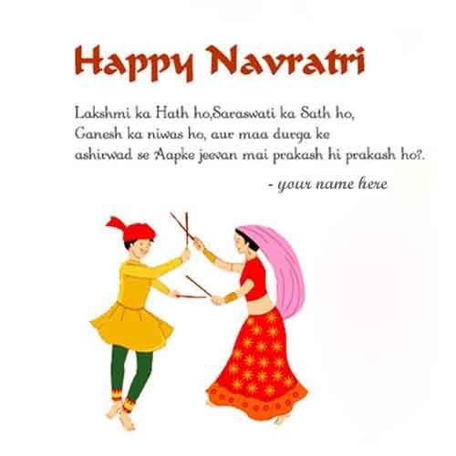 name on happy navratri wishes quotes