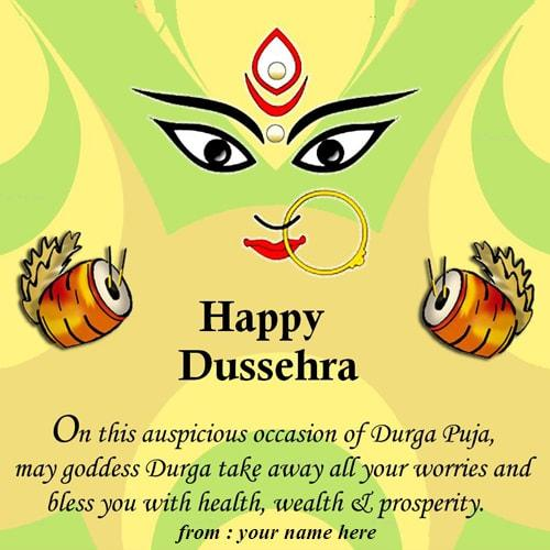 Happy navratri wishes maa ambe maa durga pooja greeting card print name happy dussehra and durga puja greetings cards m4hsunfo