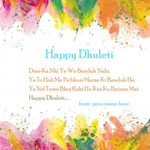 write name on happy dhuleti wishes 2018 greeting card pic free