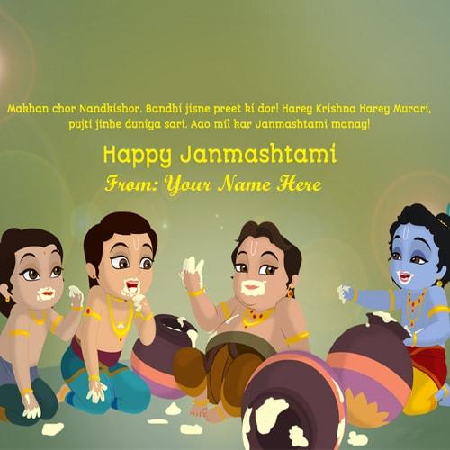 write name on happy janmashtami wishes quotes in hindi pictures