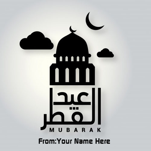Online Wishes eid ul adha greetings card with name images free
