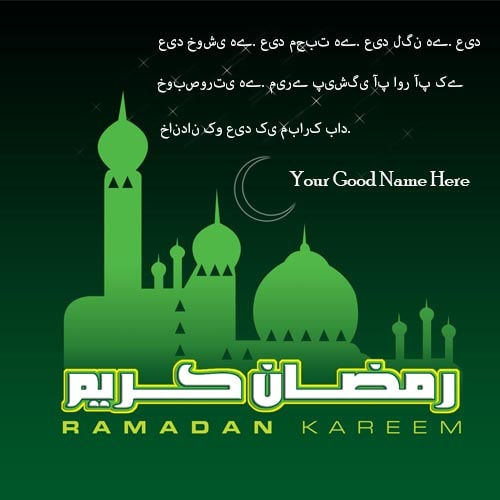 eid mubarak greeting cards in urdu with name edit