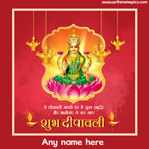 happy deepavali greeting card with name