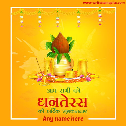 happy dhanteras 2019 wishes greeting card with name