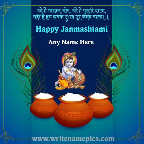 happy janmashtami 2020 wishes card with name