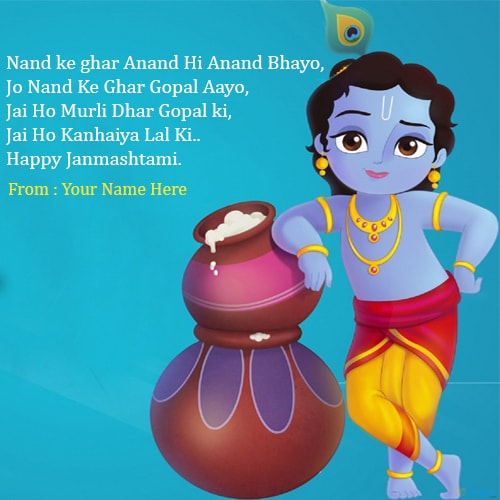 happy janmashtami festival greeting card quotes with name