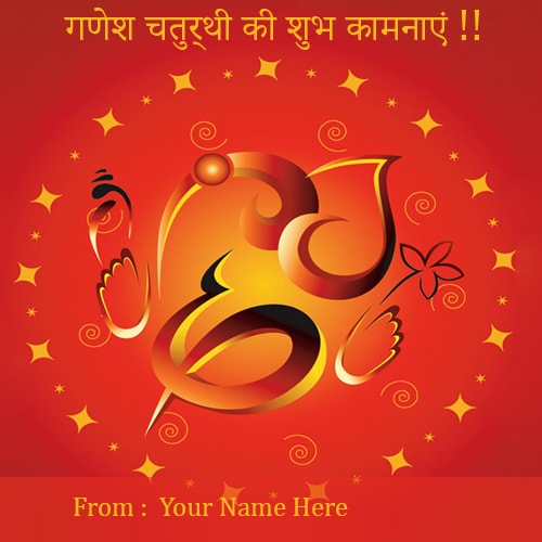 print name happy ganesh chaturthi greetings cards in hindi