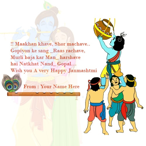 print name on happy janmashtami picture with dahi handi