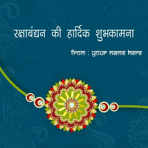 raksha bandhan wishes in hindi with name