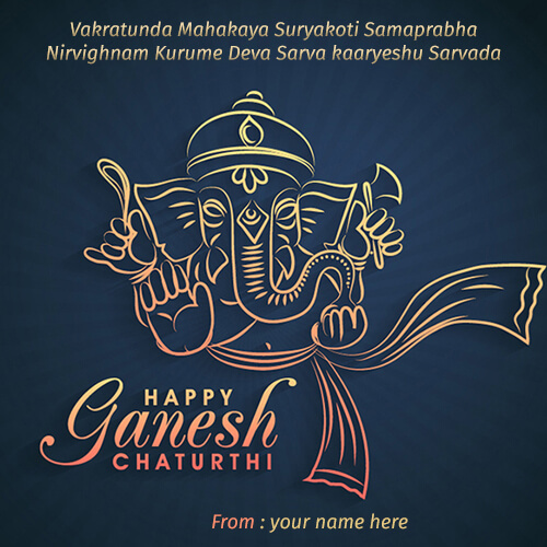 write your name on happy ganesh chaturthi greetings cards
